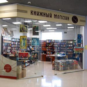 Книжные магазины Алдана