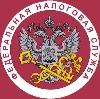 Налоговые инспекции, службы в Алдане